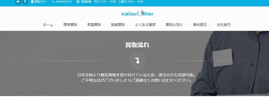 2020年8月最新【さいたま市(埼玉):iPhone・スマホ買取店舗 10選】iPhone買取店舗と高額買取してもらうコツ 20