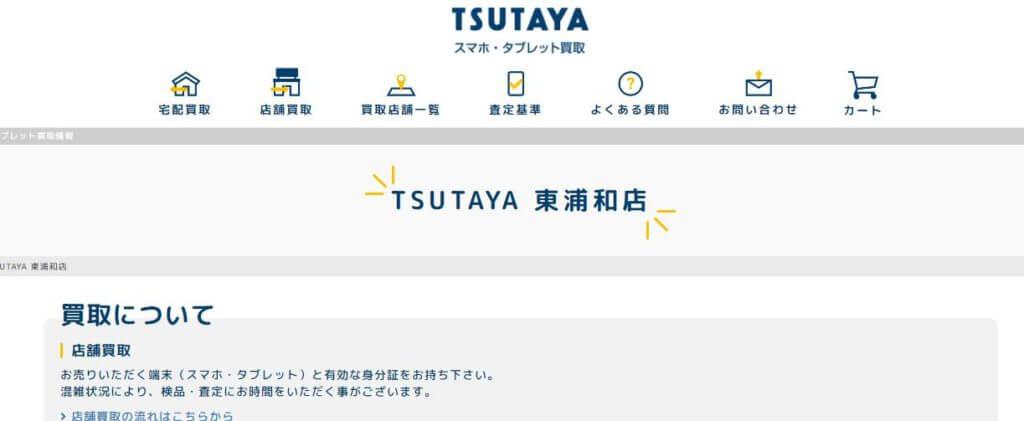 2020年8月最新【さいたま市(埼玉):iPhone・スマホ買取店舗 10選】iPhone買取店舗と高額買取してもらうコツ 9