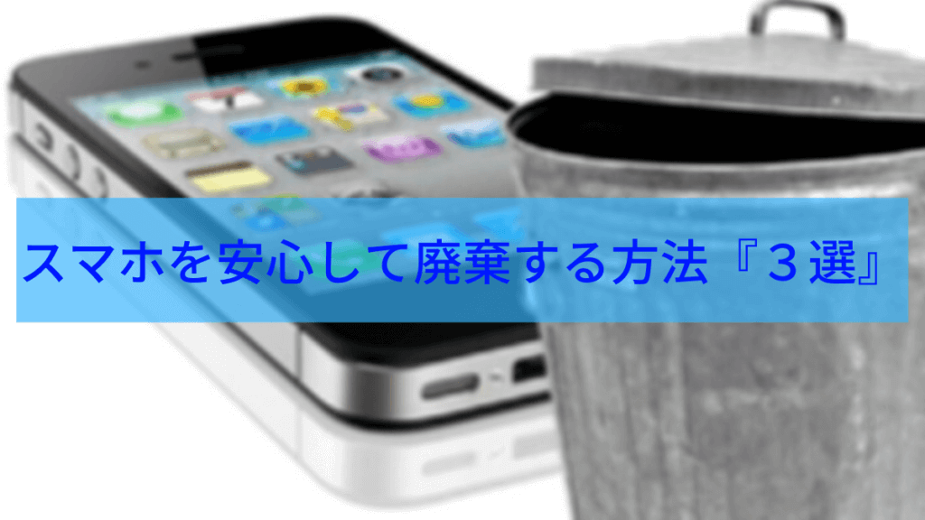 Smartphone disposal
