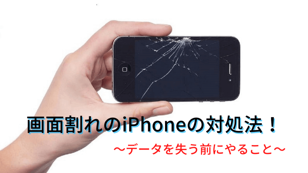 iPhone screen crack
