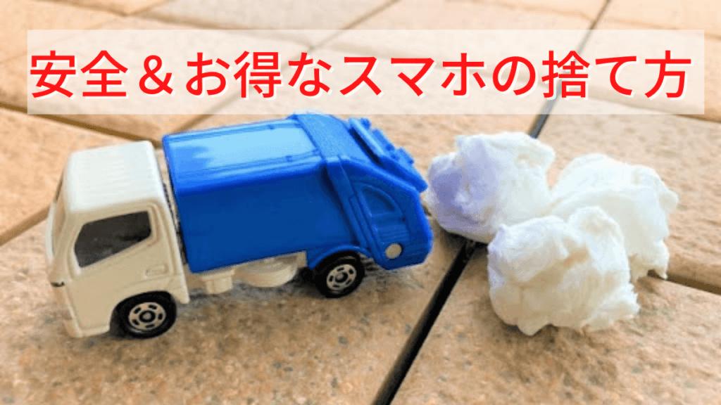 How to throw away