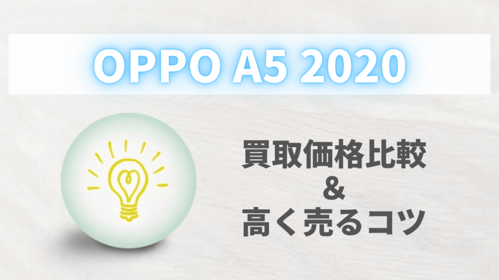 oppo-a5-2020-purchase