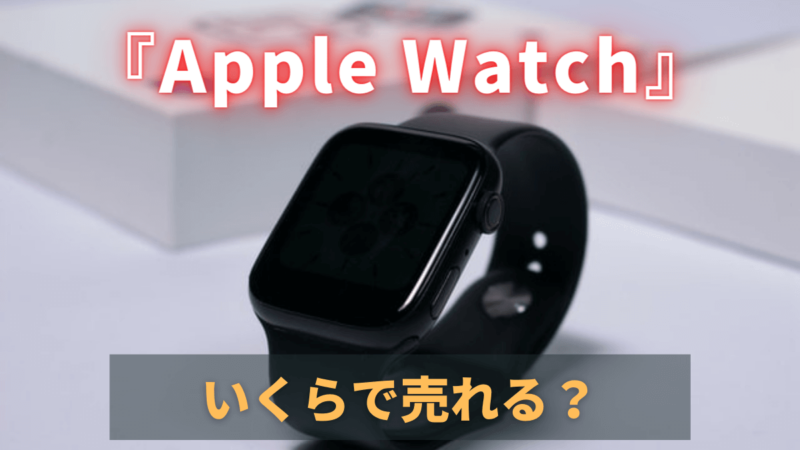 Apple Watch purchase