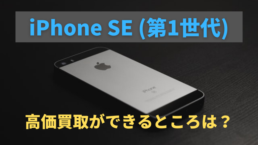 iPhone SE purchase