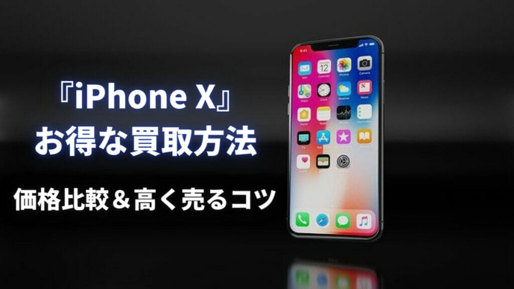iphone-x-purchase