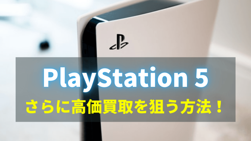 ps5-purchase