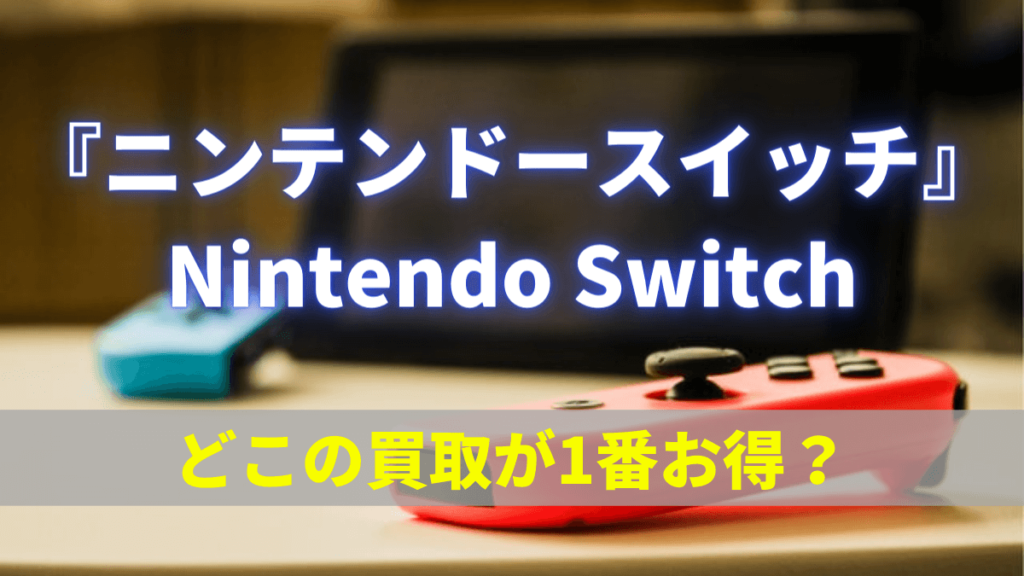 switch-purchase