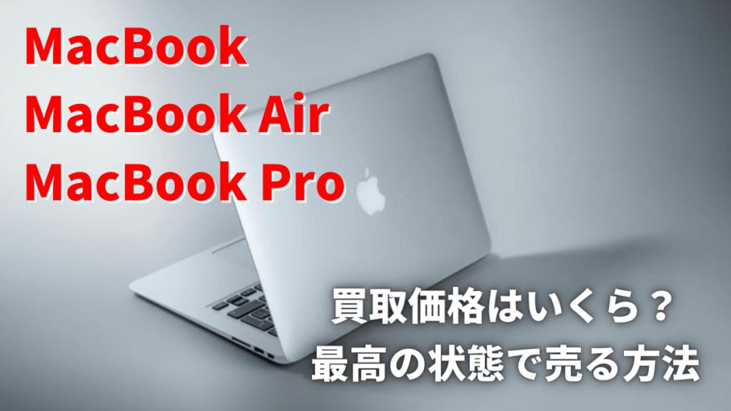 MacBook purchase