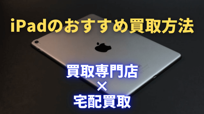 iPad purchase